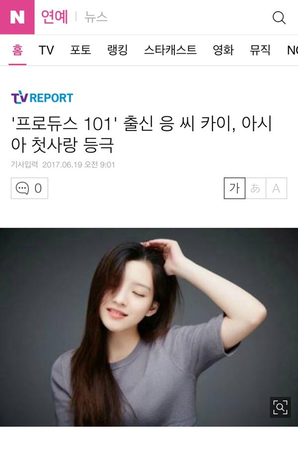 韩国naver娱乐报道