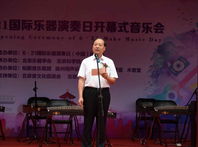 中国乐器协会理事长王世成致辞