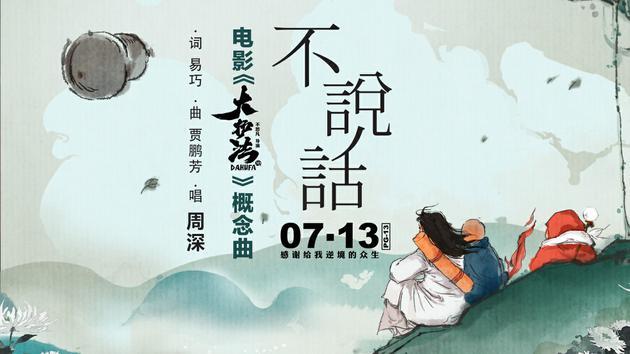 《大护法》首发概念曲MV 悟空、大鱼合体助力国动