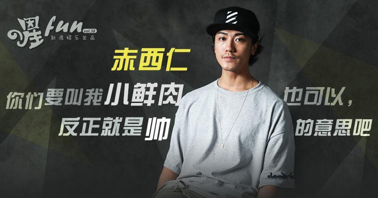 [星fun]千亿国际娱乐娱乐独家对话赤西仁
