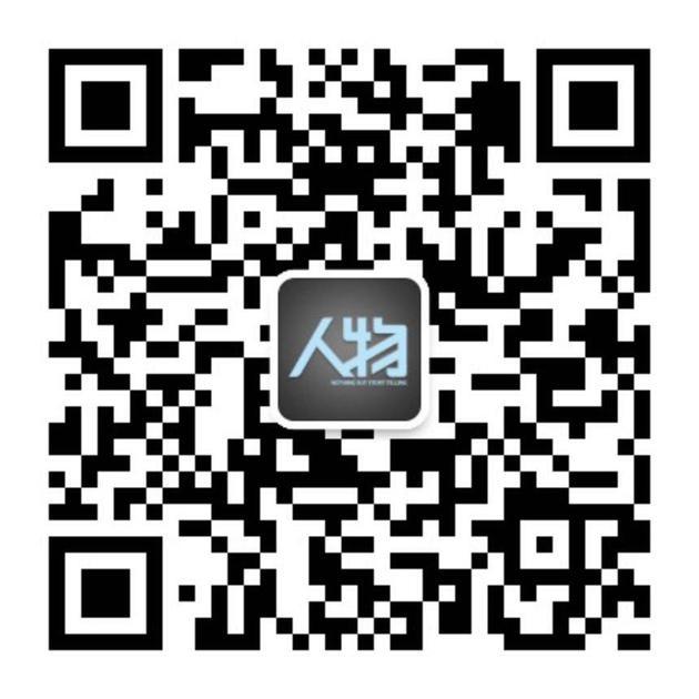 人物,供最好的华语人物报道。关怀却搜索帮群号'人物'或识佩下图二维码。
