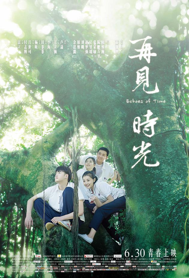 《再见时光》6月30日全国上映 攻陷泪腺青春记忆