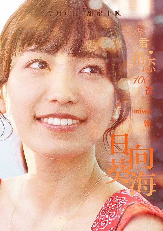 《与君相恋100次》青春炽爱海报 miwa坂口谱恋歌