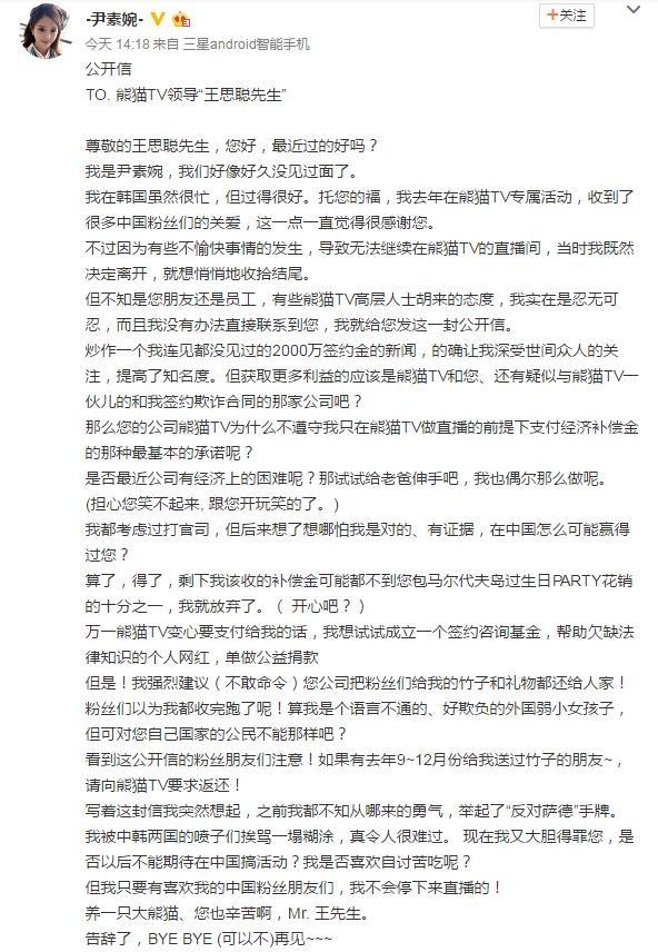 韩国女主播尹素婉致王思聪公开信