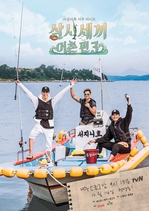 李瑞镇Eric尹均尚将携手出演《三时三餐》第四季