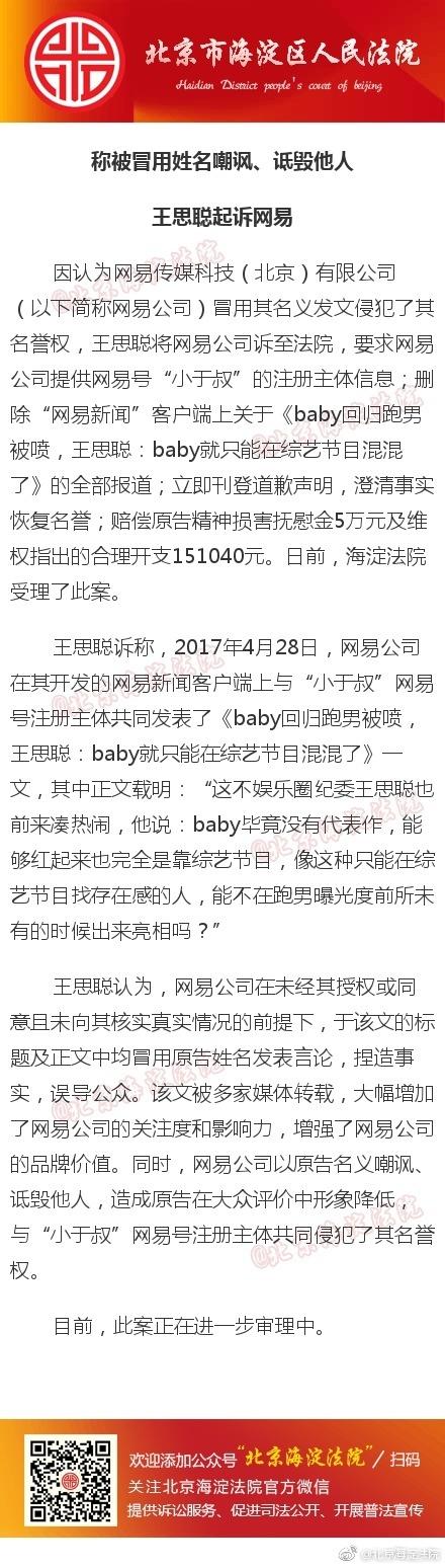 讽baby只能在综艺节目混混了?王思聪起诉网易侵权