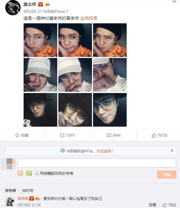 罗志祥周扬青互动