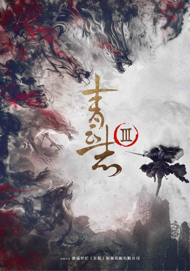 """《青云志3》开机 首发""""天命""""版概念海报"""