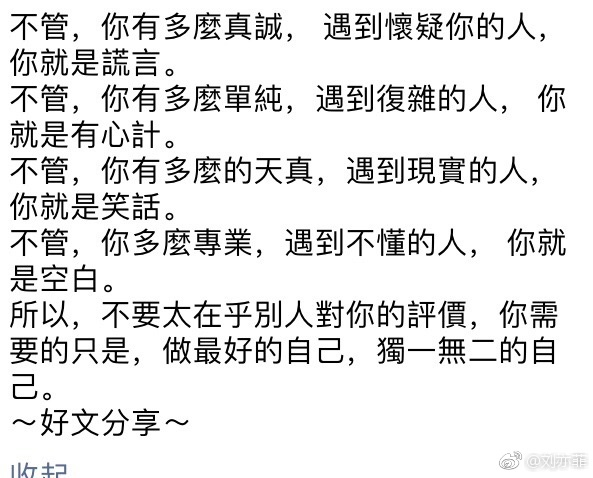 刘亦菲发文引热议
