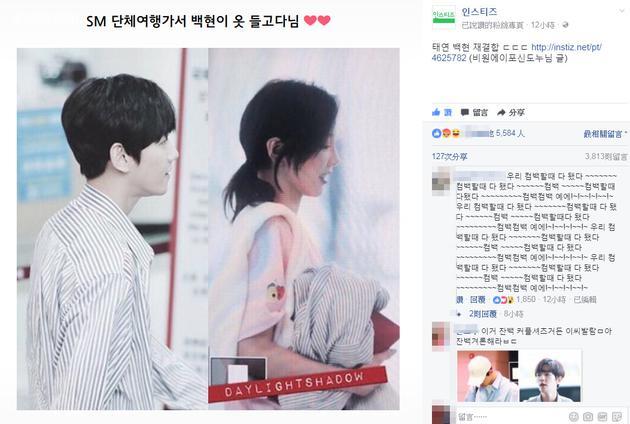 韩论坛曝伯贤泰妍疑似复合 粉丝不信贴图反驳