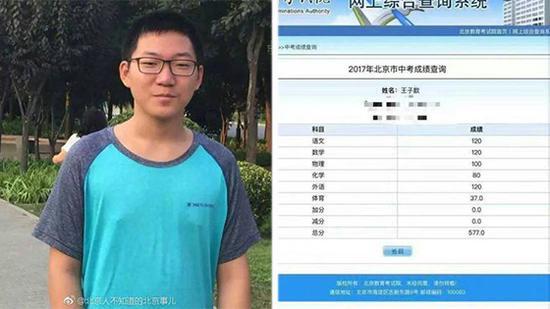 北京中考文化科满分考生