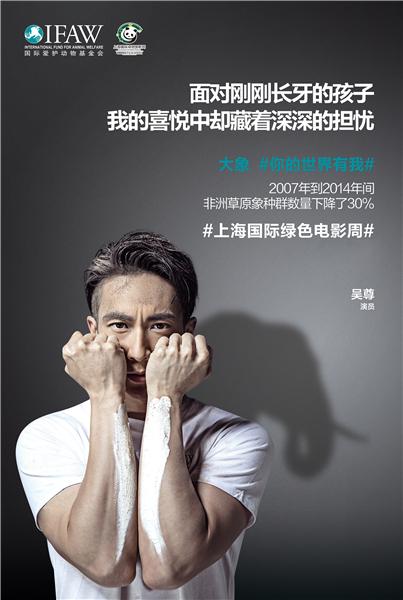 明星全接触 > 正文     新浪娱乐讯 近日,吴尊参与了国际爱护动物基金