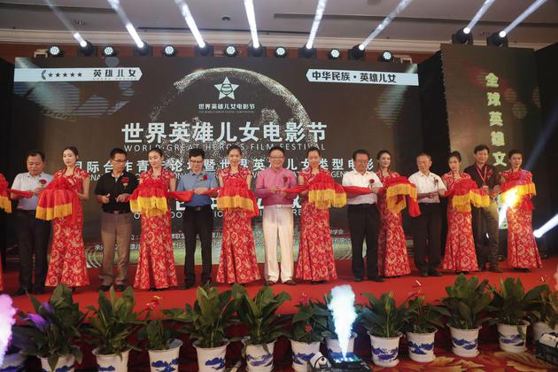 世界英雄儿女电影节 全球合作启动仪式举行