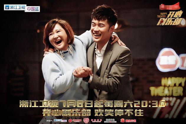 《开心剧乐部》定档7月8日 陈赫贾玲再相聚