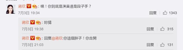 蒋欣在自己微博下自问自答