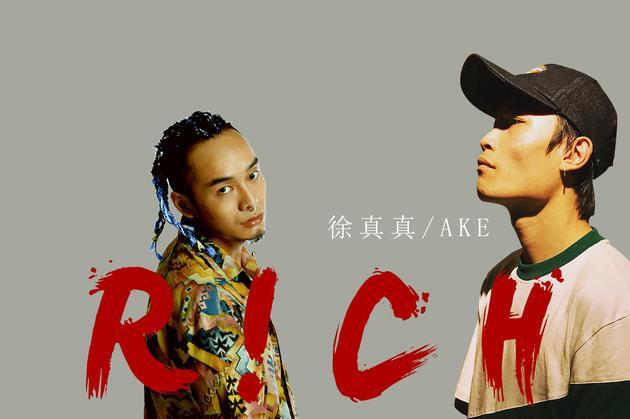 徐真真ake新曲《r!ch》上线 生活中展反差萌图片