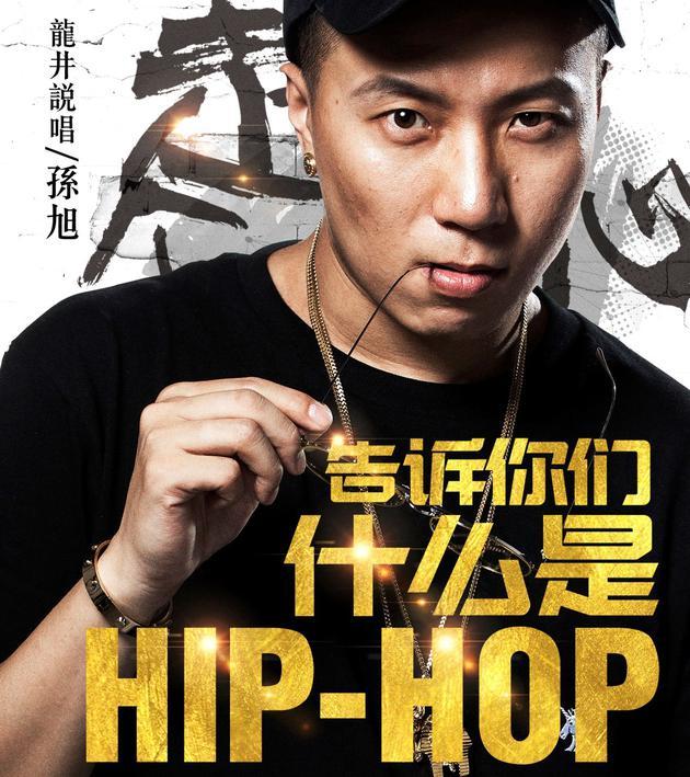 龙井说唱孙旭《告诉你们什么是hip-hop》引期待