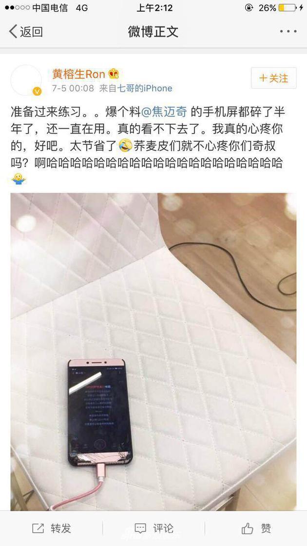 《快男》焦迈奇碎屏手机用半年 或成史上最穷快男