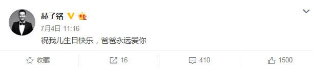 赫子铭微博发文