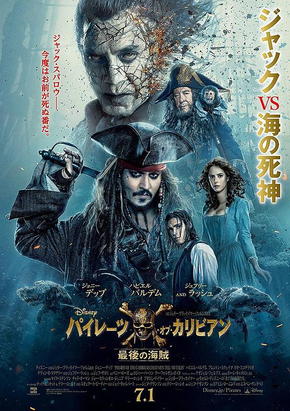 日本票房:《加勒比海盗5》夺冠 五部新片上榜