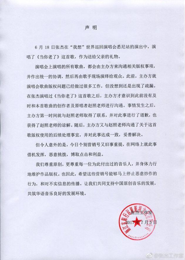 张杰工作室回应翻唱未买版权:已处理好 拒绝炒作