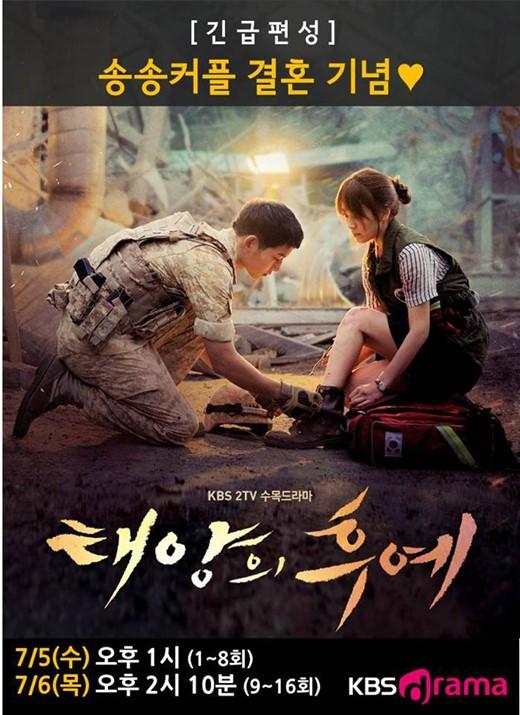 KBS N电视剧频道重播《太阳的后裔》
