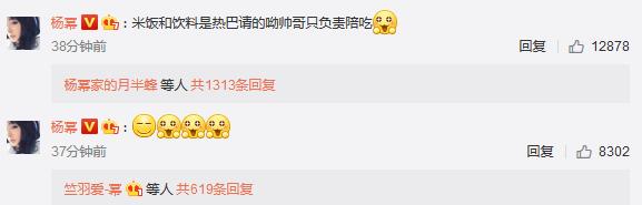 杨幂微博评论中提到热巴
