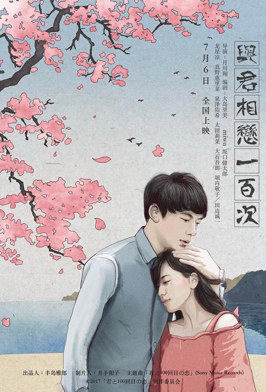 《与君相恋100次》今日公映 夏日蜜恋收割少女心