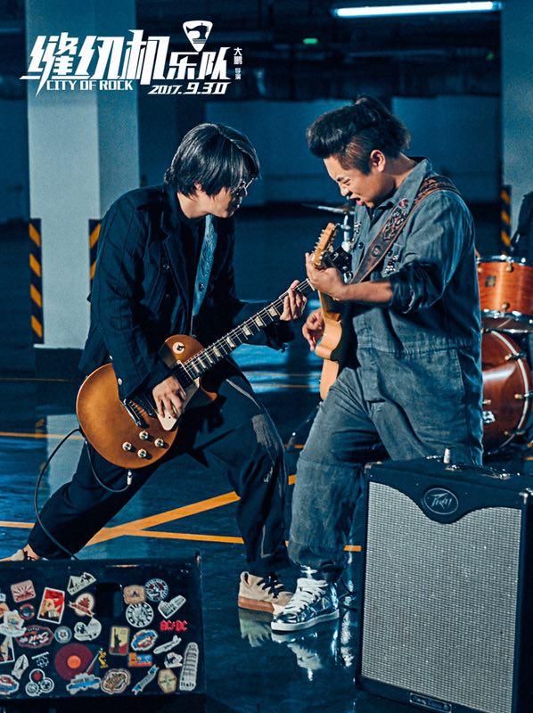 乔杉跨界《悟空传》缝纫机乐队圆长发梦蛋卷中图片吉他头女士