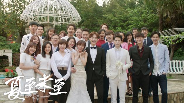 《夏至未至》将收官 浅川小分队婚礼终相见