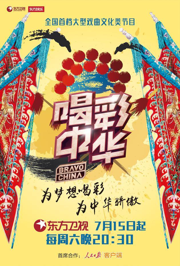 """东方卫视读完""""诗书"""" 7月继续《喝彩中华》"""