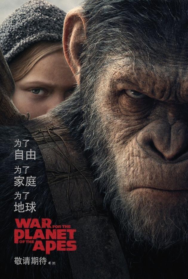《猩球崛起3:终极之战》北美首周末票房登顶