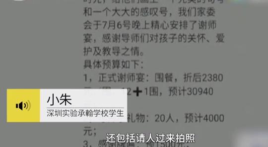人均1200元天价谢师宴遭投诉