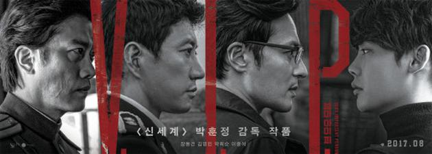 韩影《VIP》首款海报曝光 张东健李钟硕携手出演