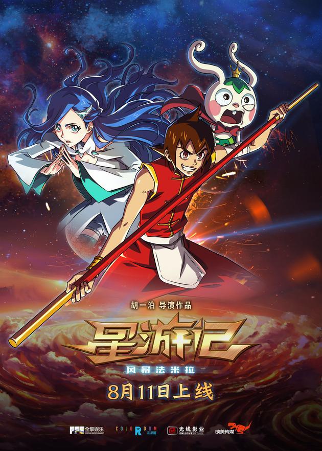 中国首部网络动画电影《星游记》 阔别六年回归