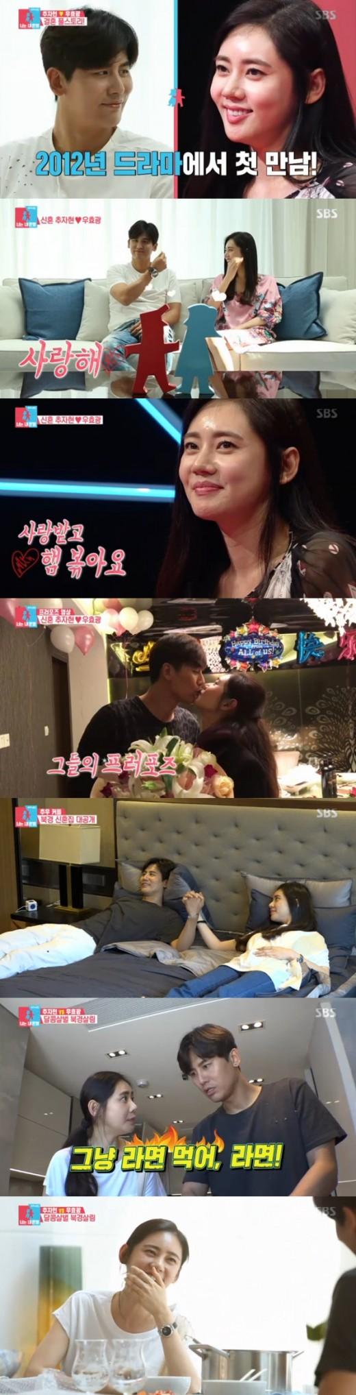 夫妻二人上SBS综艺节目《同床异梦2-你是我的命运》