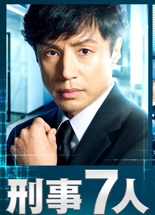 第一季2015年七月播出,2016年播出第二季,由东山纪之,高岛政宏,片冈爱