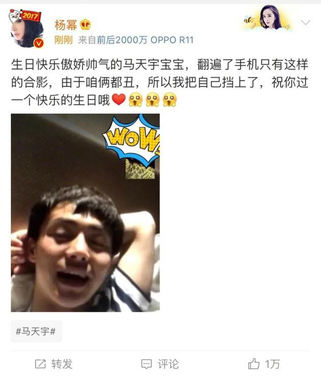 """杨幂为马天宇庆生晒""""黑照"""":希望我们友谊长存"""
