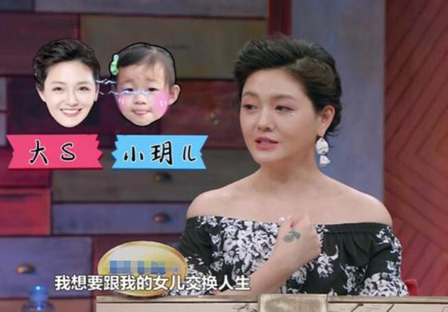 """吃醋争汪小菲宠爱?大S自曝""""想和女儿交换人生"""""""