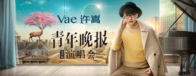 许嵩北京演唱会海报