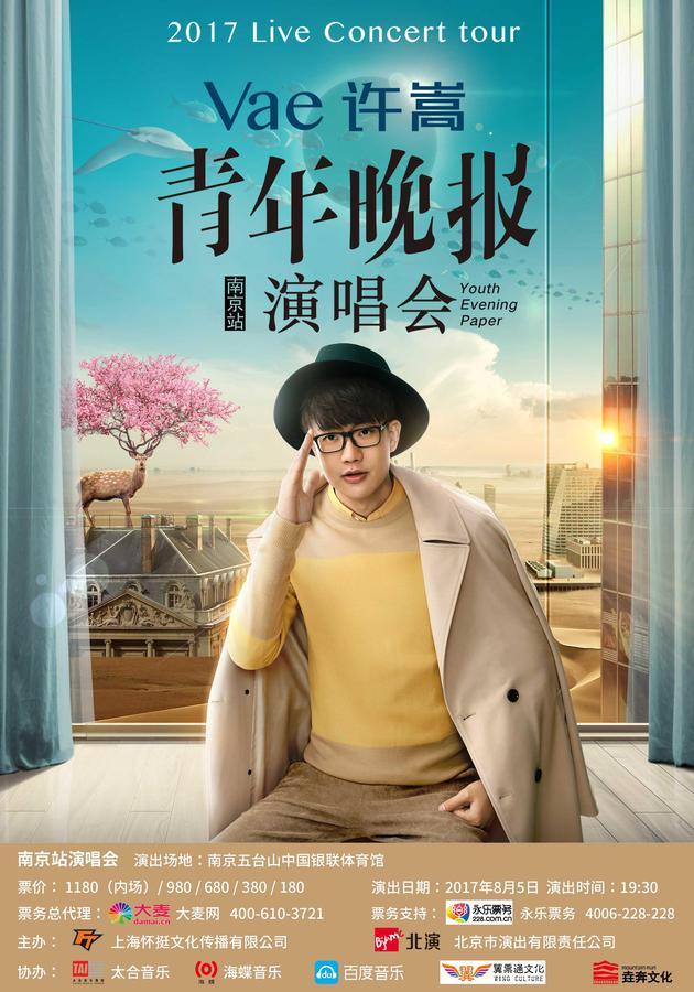 南京站海报
