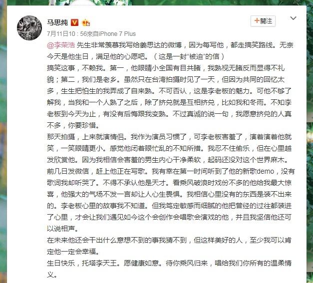 马思纯写长信贺李荣浩生日,登上微博热搜冠军