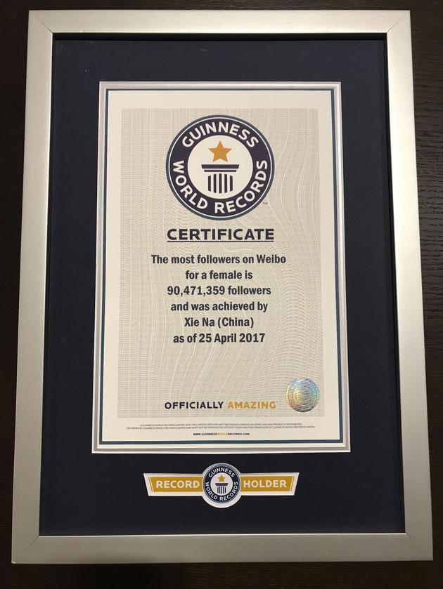 谢娜获吉尼斯权威认证微博粉丝最高女性