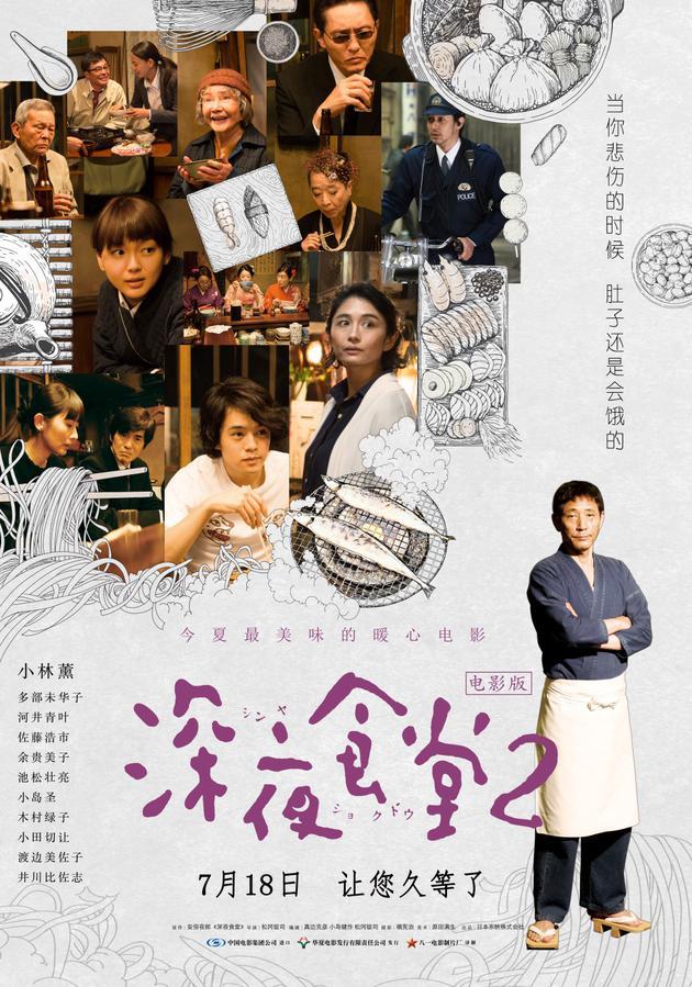电影《深夜食堂2》7月18日上映