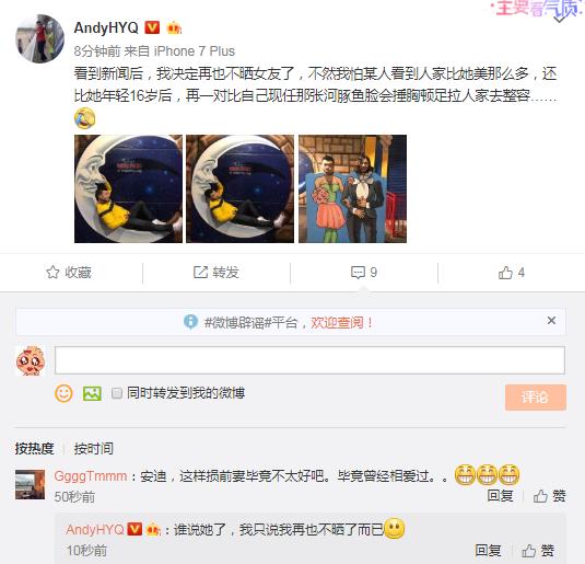 """黄毅清评论黄奕新男友""""比姜凯还丑"""""""