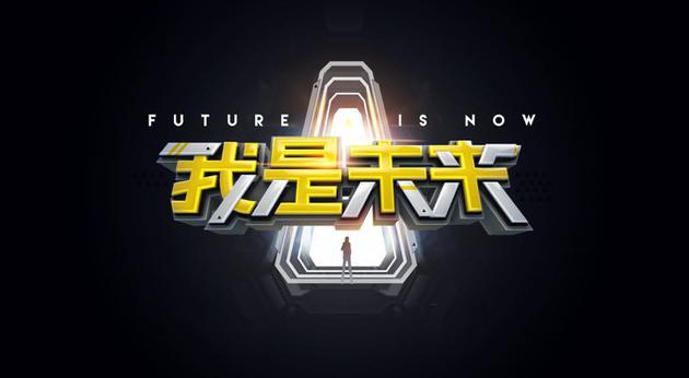 《我是未来》机械男团出道 唱跳freestyle全精通