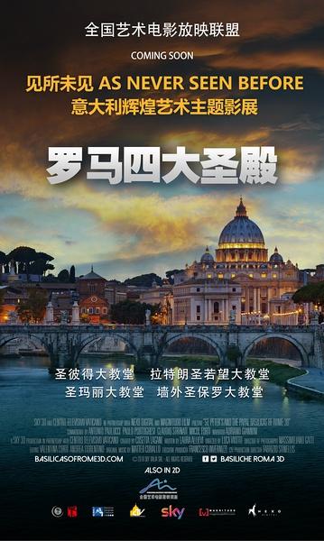 《罗马四大圣殿 》