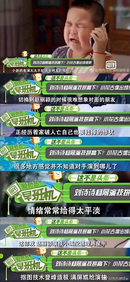 爱奇艺节目批赵丽颖《楚乔传》演技 CEO龚宇道歉