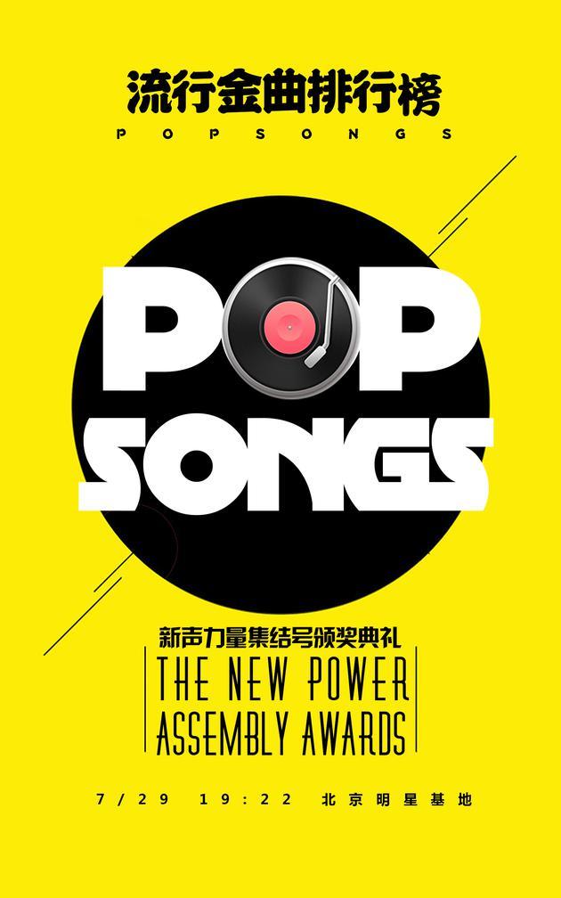流行金曲排行榜 新声力量集结号强势来袭