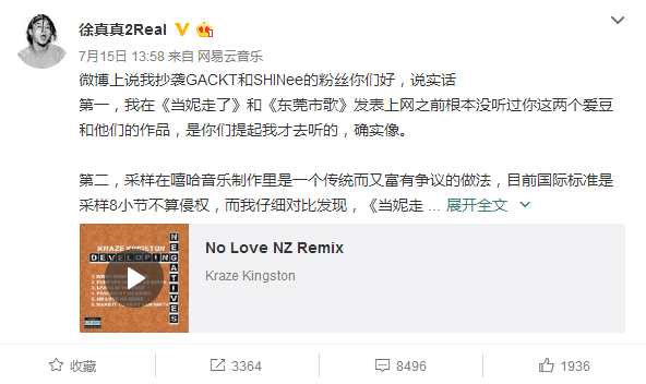 嘻哈选手徐真真回应歌曲抄袭:我们不怕我们有底气